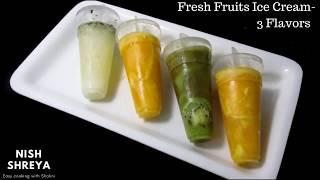 ताजा फलों की कुल्फी| Fresh Fruits Ice Cream - 3 Flavors | Fruit Popsicles