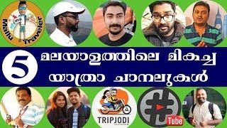 മലയാളത്തിലെ മികച്ച 5 യാത്രാ വീഡിയോ ചാനലുകള്/ Best 5 Malayalam Travel Vlogs/Best Travel video