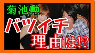 菊池勲さん(46) 【バツイチ理由は!?】 ~子供はいたのか!?~ 真相...