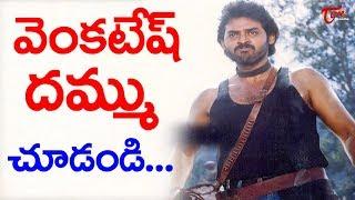 Meena Hilarious Dialogues With Venkatesh - Romantic Telugu Comedy Scenes