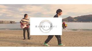 め組「故愛(ゆえあい)」MUSIC VIDEO