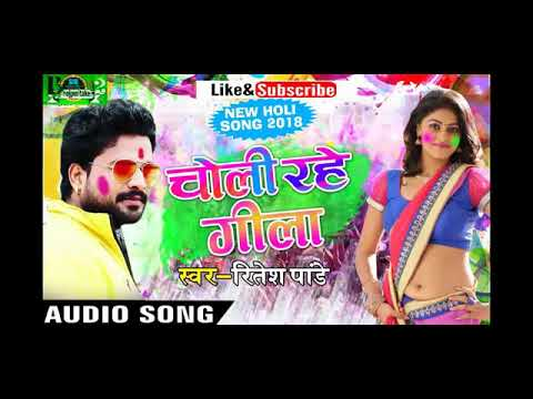 Ritesh paday ka super hit song 2018 ka choli rahe gila new Bhojpuri songs Holi https://youtu.be/xiRw