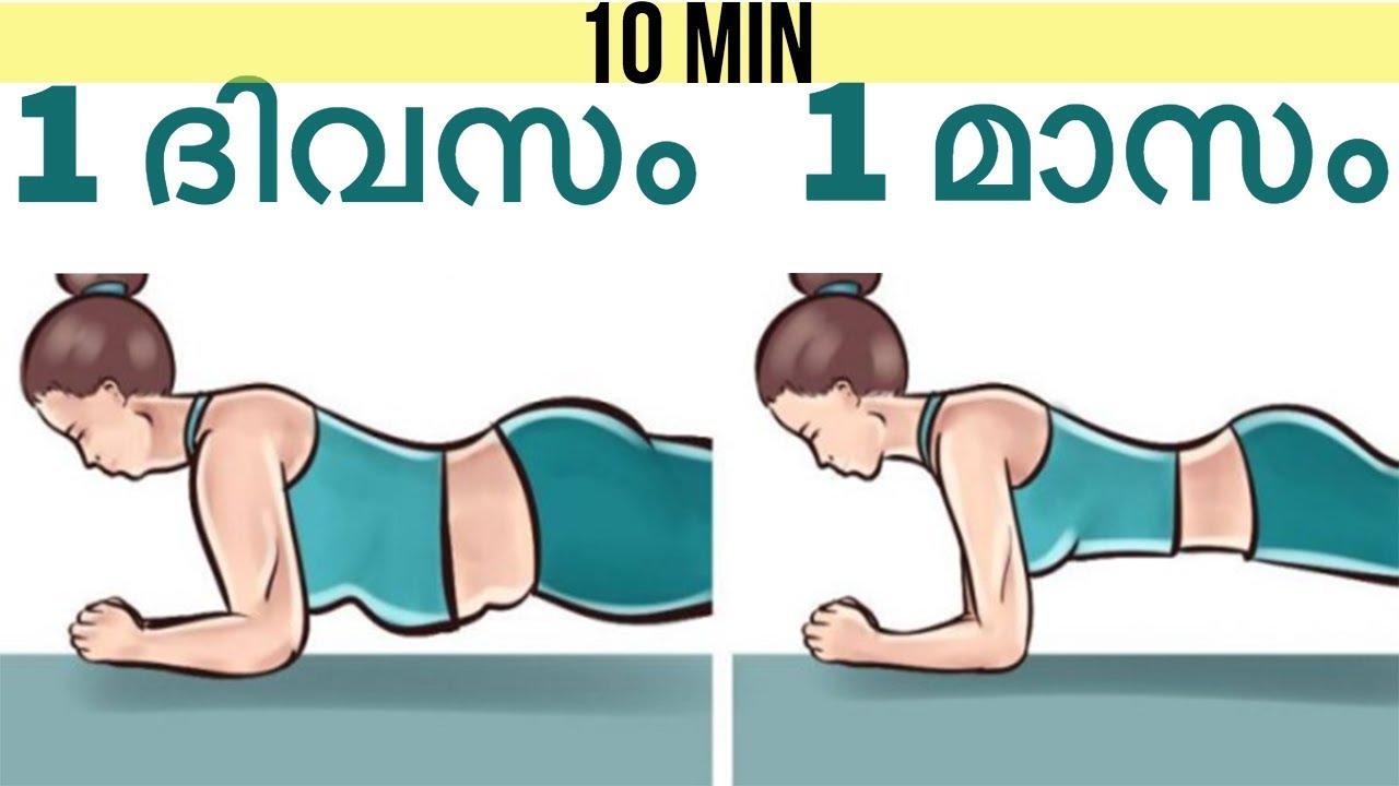 വയറുകുറക്കാം 10 min Exercise. | Workout for flat stomach.Fat loss and weight loss programs
