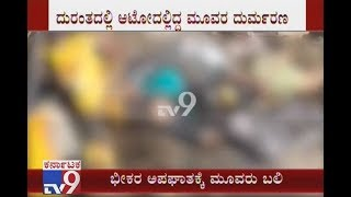 Coimbatore: Speeding Audi Rams Into Auto, 7 Killed