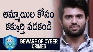 అమ్మాయిల కోసం కక్కుర్తి పడకండి - Vijay Devarakonda On Matrimonial Frauds