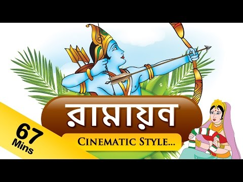 Ramayanam Full Movie in Bengali | Bengali...