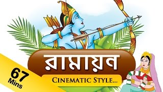 Ramayana en Bengalí película completa | Bengalí Animados episodios del Ramayana | Ramayana la película épica