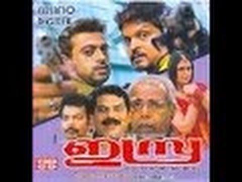 Isra 2005   Full Length Malayalam Movie   Jagathy Sreekumar