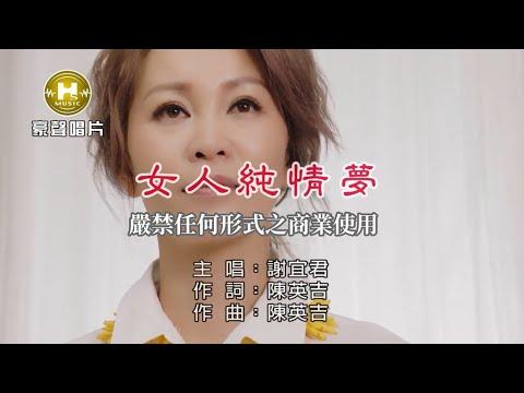 謝宜君-女人純情夢【KTV導唱字幕】1080p - YouTube