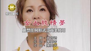 謝宜君-女人純情夢【KTV導唱字幕】1080p