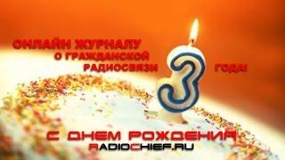 Онлайн журналу о гражданской радиосвязи 3 года!