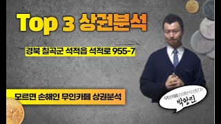 모르면 손해인 무인카페 상권분석 Top 3 [나우커피,…