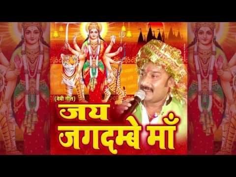 Jai Jagdambe Maa - Gopal Rai | Audio Jukebox - Palak Films | Bhojpuri Devi Geet New 2016