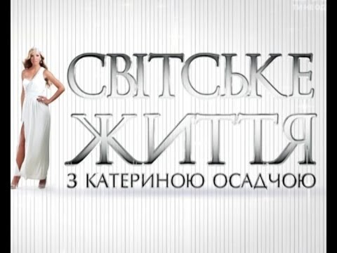 Світське життя. Як Євромайдан розділив шоу - бізнес та за лаштунками Пісні року