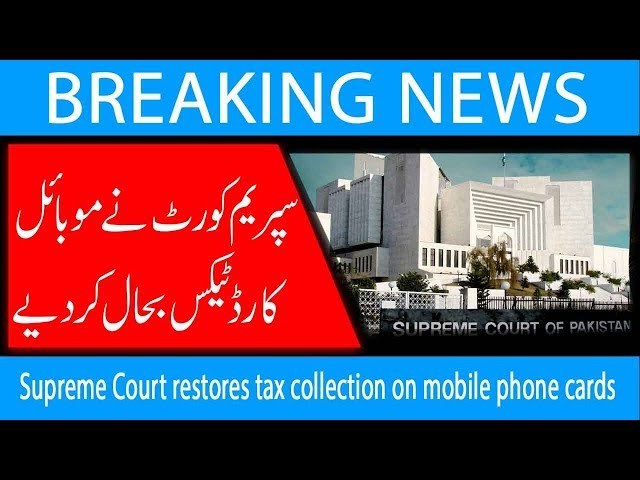 Supreme Court restores tax collection on mobile phone cards| 24 April 2019 | 92NewsHD