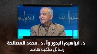 د. ابراهيم البدور وأ. د. محمد المصالحة - رسائل ملكية هامة