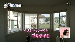 [구해줘! 홈즈] 주방을 감싸 안은 다각형 창문...☆…