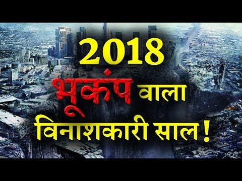 2018 में भूकंप हिलाकर रख देंगे आपकी दुनिया- INDIA NEWS VIRAL