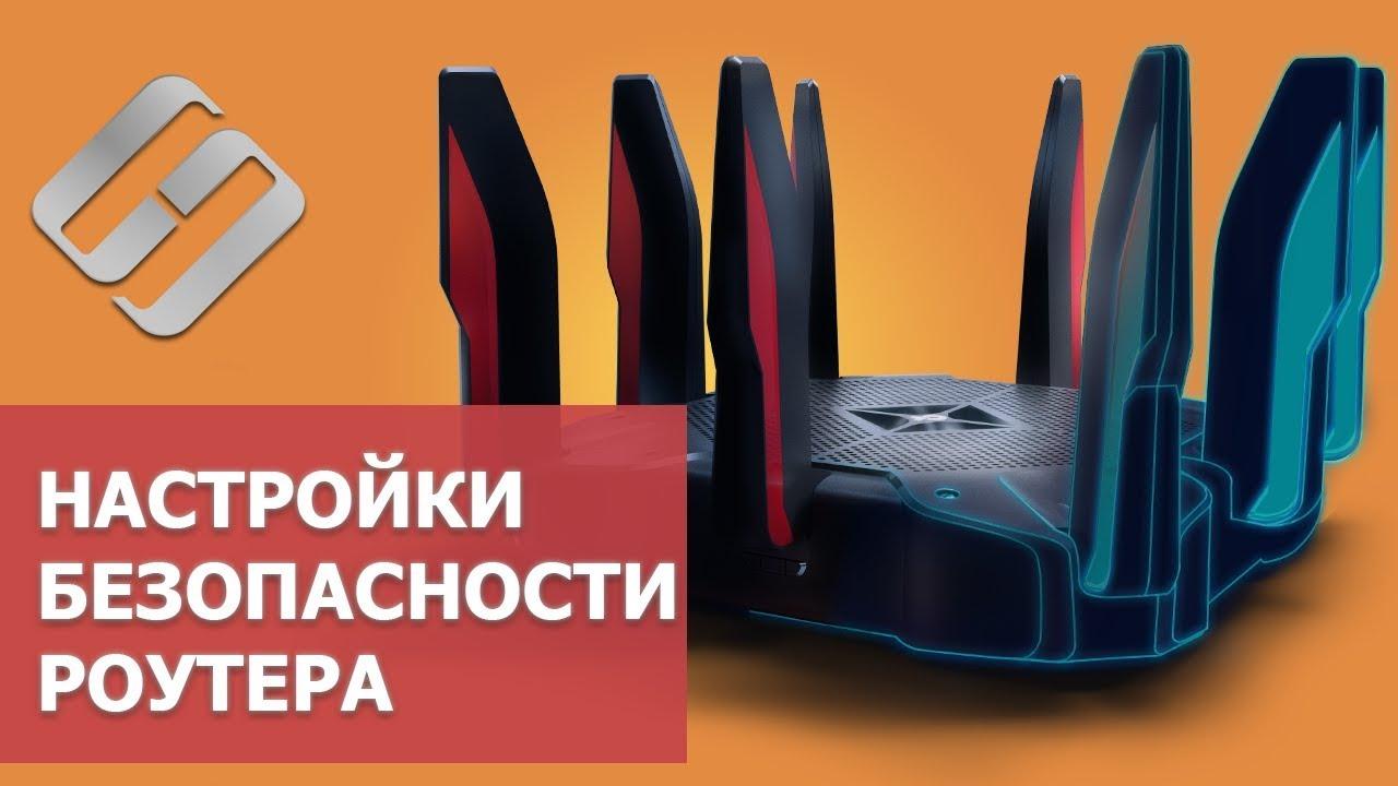 Настройка безопасности роутера в 2019: пароль, WIFI, WPS, фильтрация MAC и IP, удаленный доступ