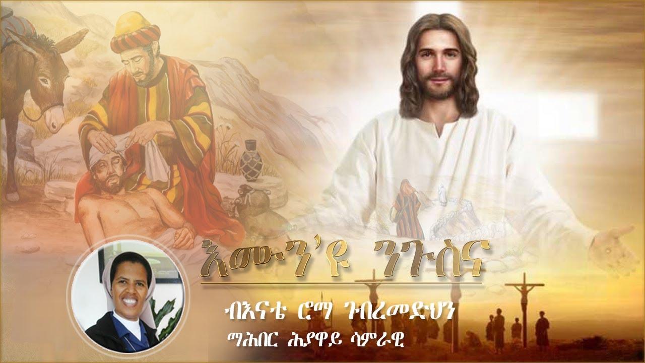 Emun eyu ngusna  (እሙን'ዩ ንጉስና) by Sr Roma Ghebremedhin – Eritrean Mezmur Catholic 2020