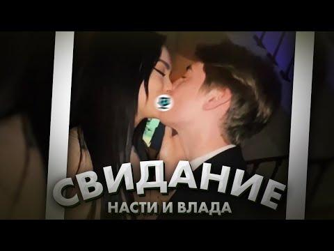 Свидание Усеевой и Влада - они поцеловались...
