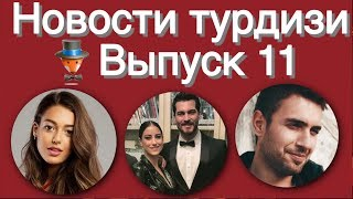 Новости турдизи  Выпуск 11