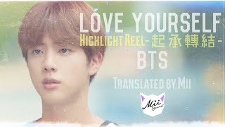 Gambar cover [JPN/ENG]LOVE YOURSELF Highlight Reel '起承轉結'[BTS]