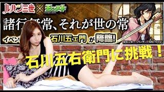モンストのルパンコラボ!\(^o^)/ 石川五右衛門に挑戦したお☆光属性キ...