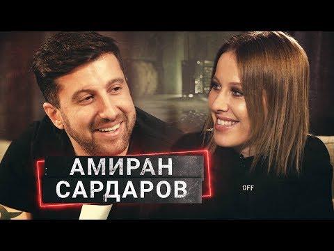 АМИРАН САРДАРОВ впервые впускает в свой дом и душу | ОСТОРОЖНО, СОБЧАК