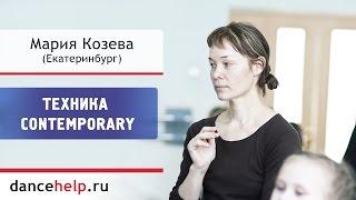 №402 Техника Contemporary. Мария Козева, Екатеринбург