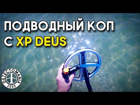 Подводный КОП с