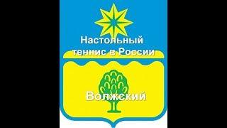Настольный теннис в России. Волжский