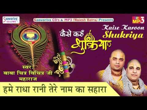 Hume Radha Rani Tera Sahara   Hit Radha Bhajan   Chitra Vichitra Ji Maharaj #Saawariya