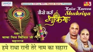 Hume Radha Rani Tera Sahara | Hit Radha Bhajan | Chitra Vichitra Ji Maharaj #Saawariya