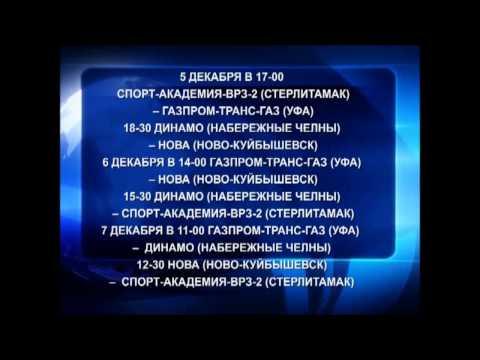 Выпуск от 4.12.14 Расписание игр по волейболу - Стерлитамакское телевидение