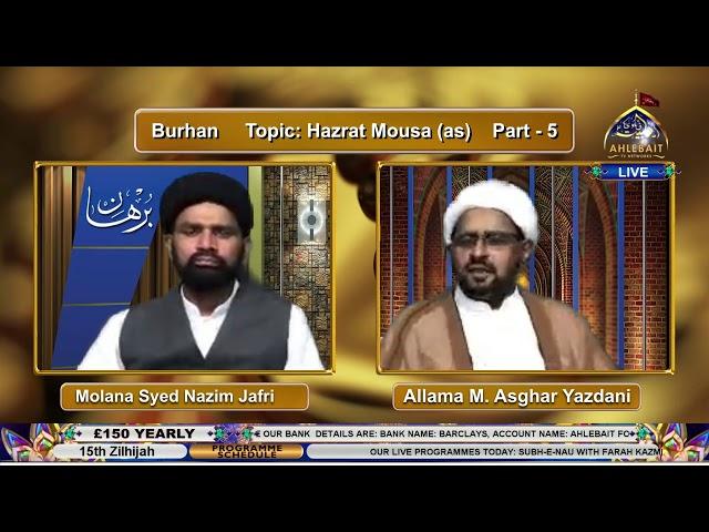 🔴 LIVE | Burhan I Hazrat Mousa as I Allama Asghar Yazdani I Molana Nazim Jaffri - 26th July 2021