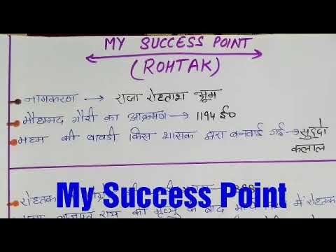 Rohtak District Gk, Haryana GK , Haryana GK Questions, HSSC exam questions, 10 most important q