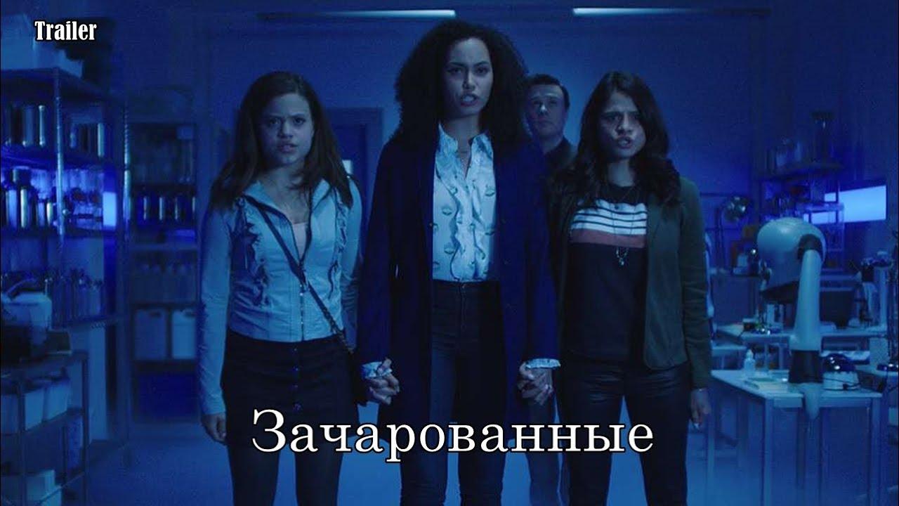 Зачарованные (2018) - Трейлер с русскими субтитрами // Charmed (CW) Trailer