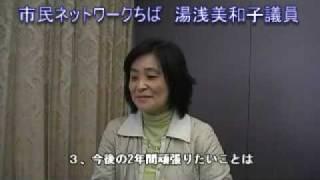 千葉市議会議員 湯浅議員インタビュー PART1