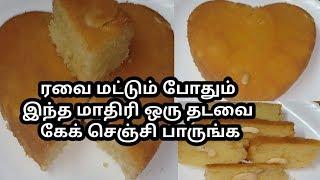 ரவை மட்டும் போதும் குக்கரில் செய்துவிடலாம் | Eggless Rava Cake in pressure cooker | Semolina Cake