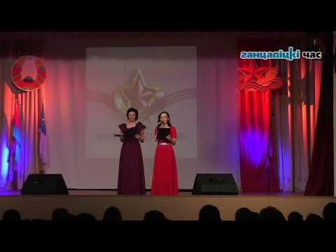 Фрагмент концерта ко Дню защитника Отечества в ГДК г. Ганцевичи (22 февраля 2019)