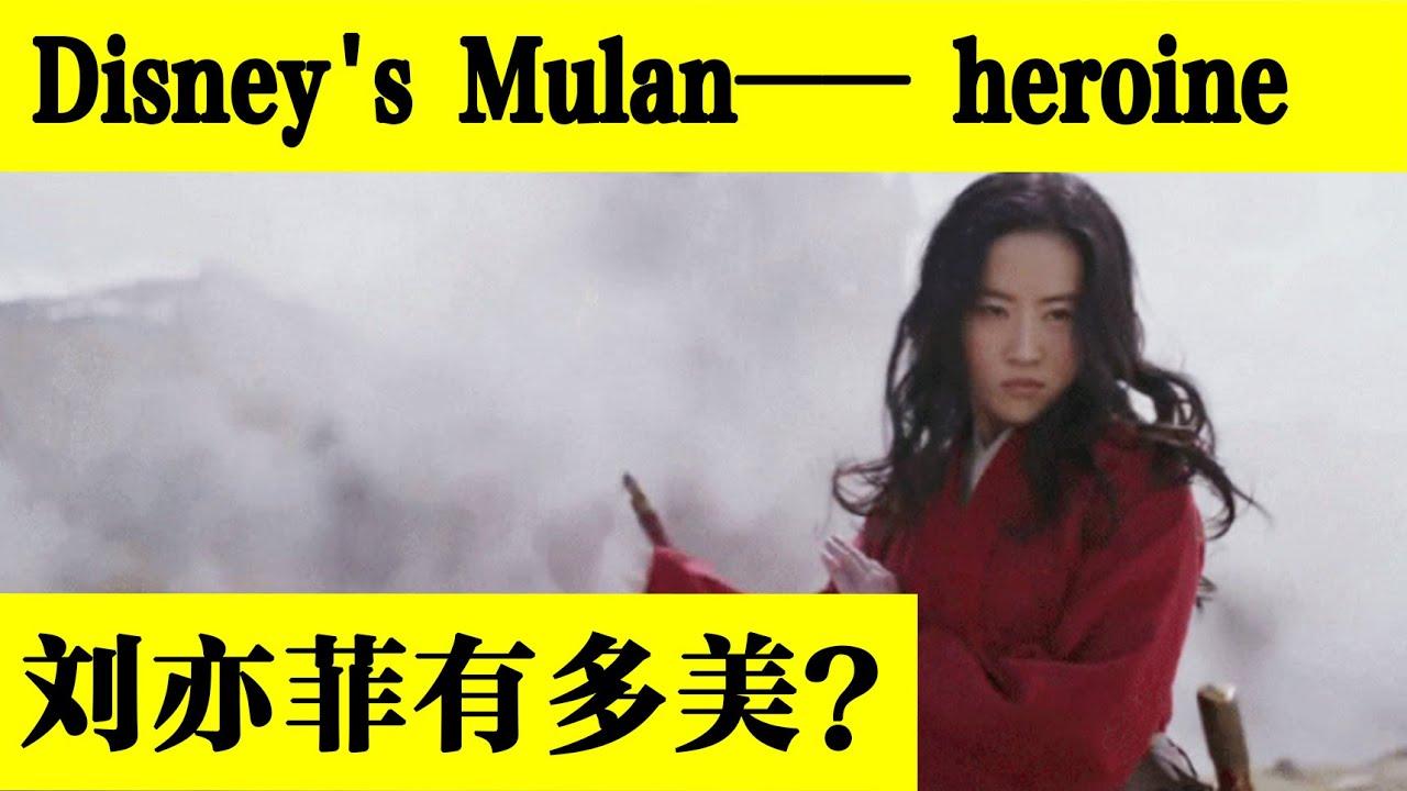 【051】Disney's Mulan—— heroine  Liu Yifei  刘亦菲有多美