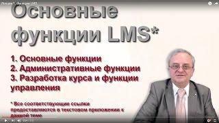 Лекция 1.  Функции LMS