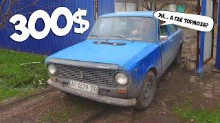 Жигули за 300$ которая смогла! Перекупы охотятся за автохламом! Блог про авто