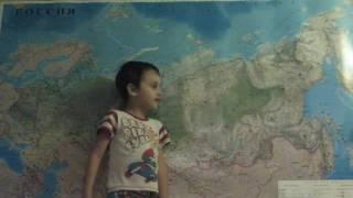изучаем карту России