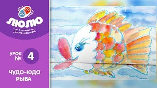 Как нарисовать рыбку ( поэтапный урок эксперимент № 4 )