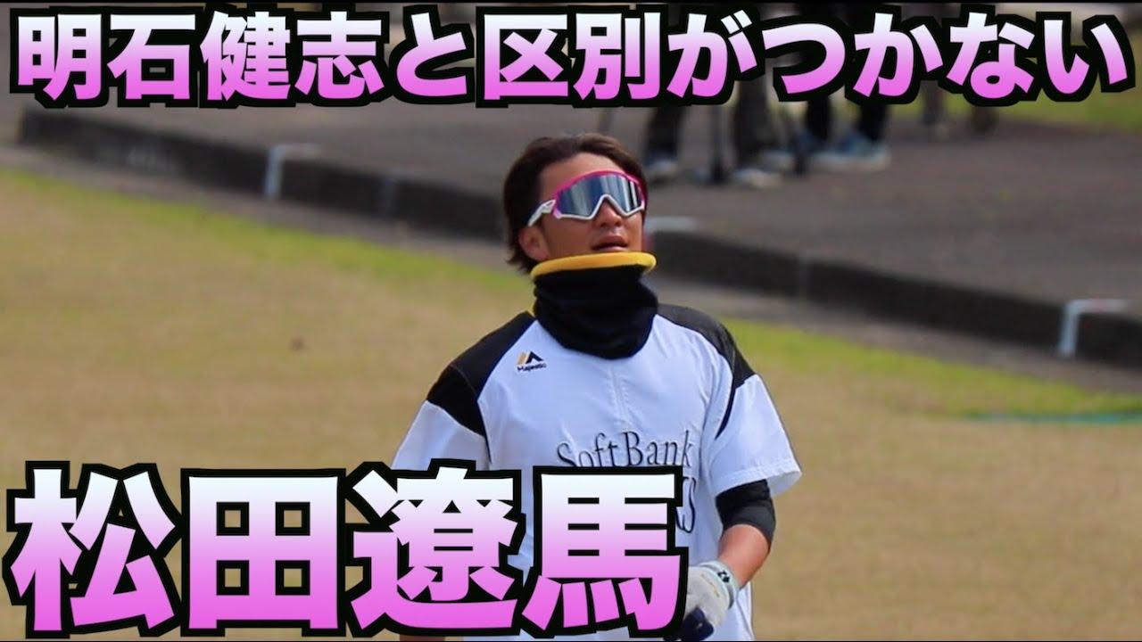 明石健志と区別がつかない松田遼馬【ホークス】