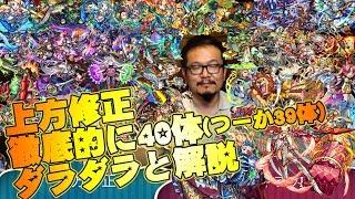 443ランカーのモンスト攻略チャンネル! https://www.youtube.com/chann...