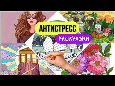 Выпуск №27 АНТИСТРЕСС видео, релакс, арттерапия, раскраски ...