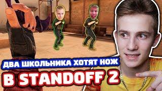 ДВА ШКОЛЬНИКА ХОТЯТ ЗАБРАТЬ МОЙ НОЖ В STANDOFF 2!